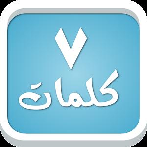 سبع كلمات - لعبة معلومات عامة For PC (Windows & MAC)