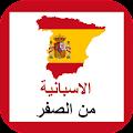 App الاسبانية من الصفر - إصدار 2017 APK for Kindle