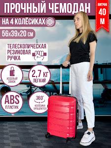 Чемодан, серии Like Goods, LG-12864