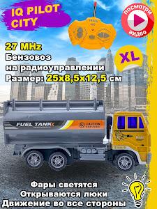 Машинка радиоуправляемая, GD-11527