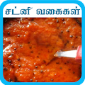chutney recipes tamil APK for Bluestacks