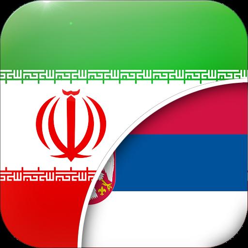 Android aplikacija Перзијско-српски Преводилац na Android Srbija