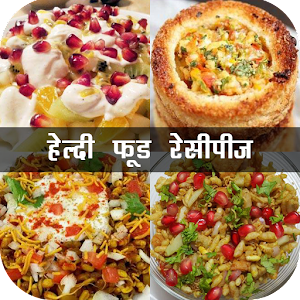Download Healthy Food Recipe in Hindi For PC Windows and Mac