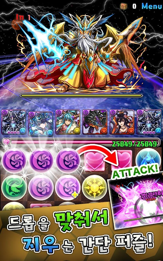 퍼즐&드래곤즈(Puzzle & Dragons) Screenshot 2