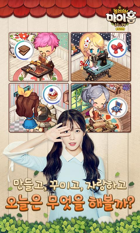 놀러와 마이홈 for Kakao Screenshot 2