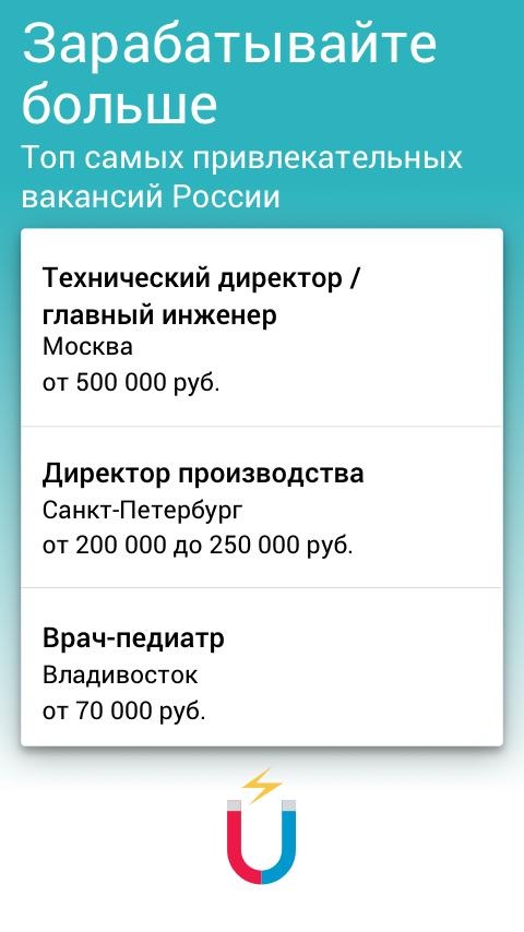 Работа, вакансии для Superjob – Screenshot