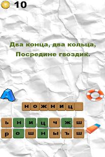Game 100 Загадок - отгадай загадки apk for kindle fire