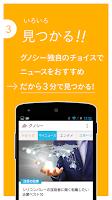 Screenshot of 【グノシー】エンタメアプリ マンガも無料