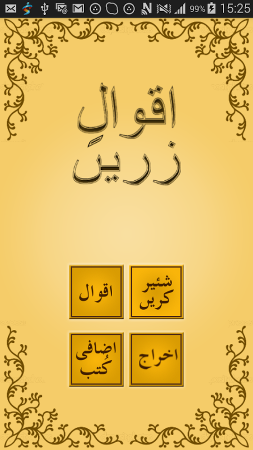 Aqwal e Hazrat Ali Download Free Pdf - Library Pk