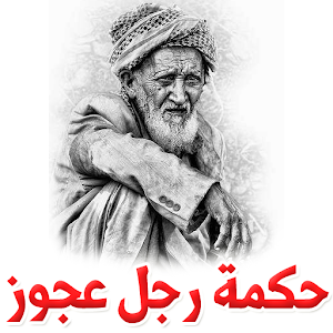 حكمة رجل عجوز for PC-Windows 7,8,10 and Mac