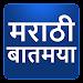 IBN Lokmat Marathi News Icon