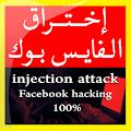 اخترق أي حساب فيس بوك Prank