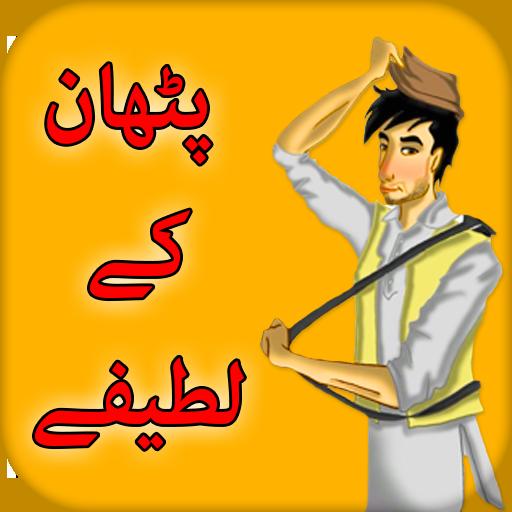 Funny Pathan Jokes (app)