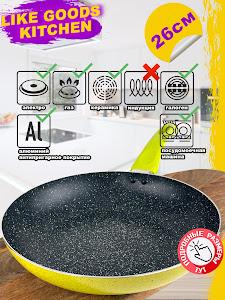 Сковорода серии Like Goods, LG-11915