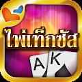 Download Full ไพ่เท็กซัสร่ำรวย-เกมไพ่ 1.5.3.1 APK