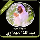 App اناشيد عبد الله المهداوي APK for Windows Phone
