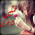 App Sad Poetry version 2015 APK