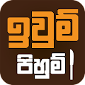 Iwum Pihum - Sinhala Recipes APK for Kindle Fire