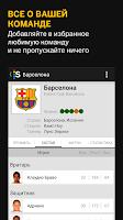Screenshot of Sports.ru - новости спорта