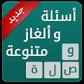 Game وصلة - كلمات متقاطعة apk for kindle fire