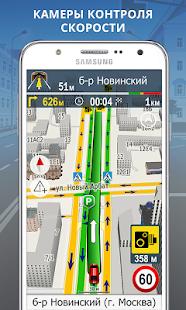 ПРОГОРОД ориентировщик – Miniaturansicht des Screenshots