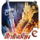 The Heaven Sword and Dragon Saber 3d