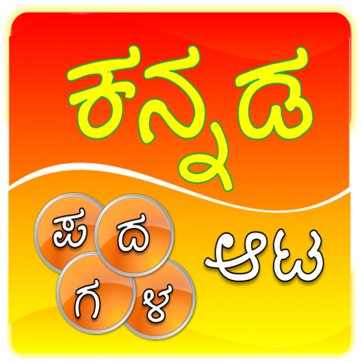 Kannada word game (app)