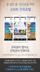 미래설계포유 – 라이프코칭 은퇴포털 서비스 앱 이미지[1]