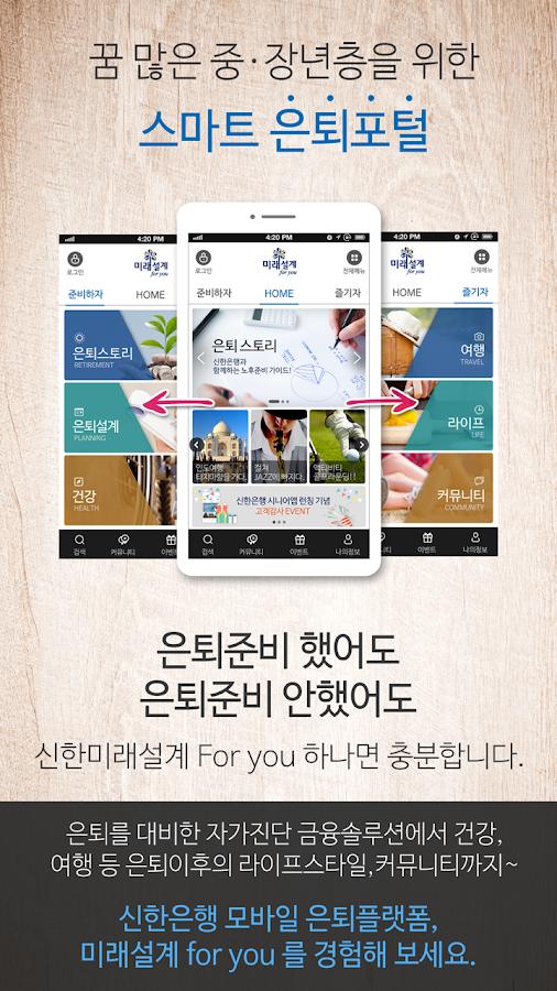 미래설계포유 – 라이프코칭 은퇴포털 서비스 앱 이미지[5]