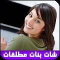 Free دردشة بنات مطلقات للتعارف joke APK for Windows 8