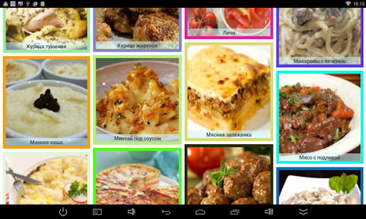 Мультиварка рецепты блюд с пошагово
