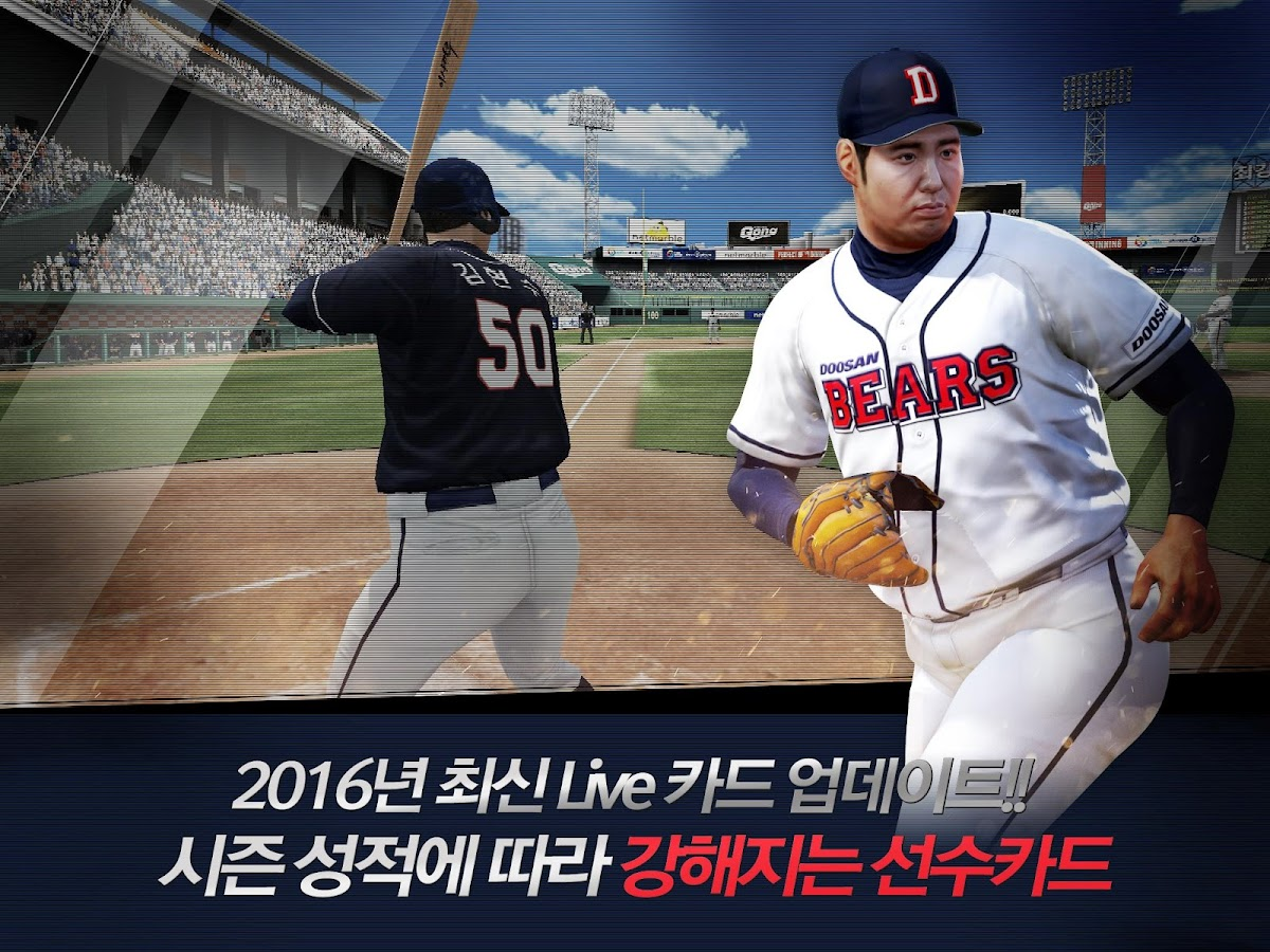 이사만루2 KBO Screenshot 8