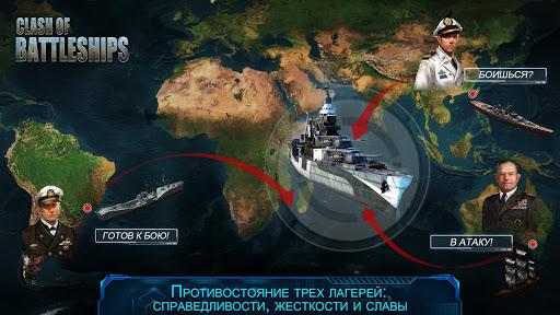 Clash of Battleships - Блокада - screenshot