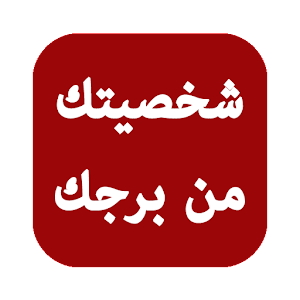 Download شخصيتك من برجك For PC Windows and Mac
