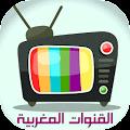 القنوات المغربية: البث المباشر