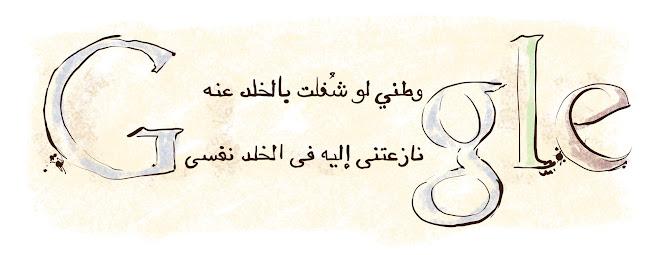 شخصيات عربية - احمد شوقي