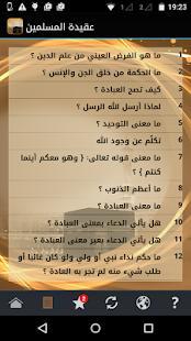 العقيدة الإسلاميّة Screenshot