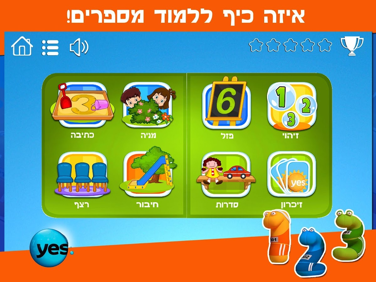 עם מי לגדו&# Screenshot 1