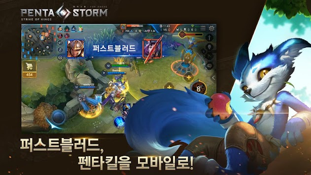 펜타스톰 For Kakao APK screenshot thumbnail 4