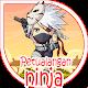 free cool ninja adventure