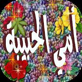Free أمي الحبيبة APK for Windows 8