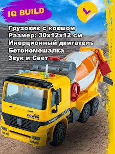 """Машинка серии """"Город Игр"""", Большая стройка 1:10 - бетоновоз"""