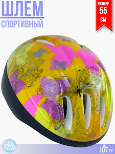 Шлем, серии Like Goods, LG-13021