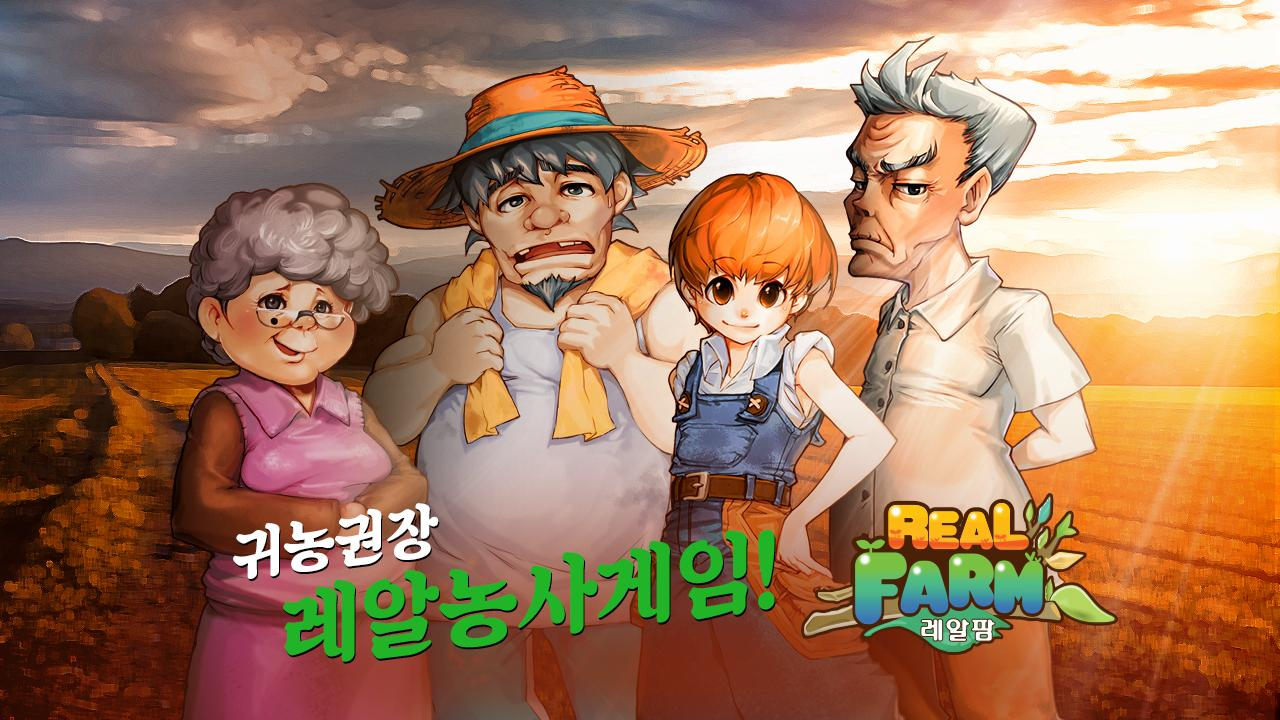 레알팜 ( RealFarm ) Screenshot 0
