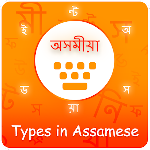Type In Assamese Keyboard