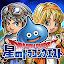 Download Android Game 星のドラゴンクエスト for Samsung