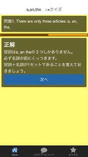 Article Quiz (冠詞クイズ) - screenshot