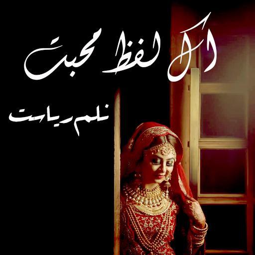Eik Laafz e Mohabbat Novel screenshot 1