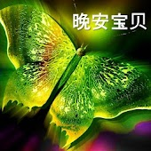 Download 晚安宝贝 APK on PC