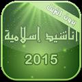App Anachid 2015 APK for Kindle